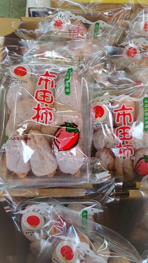 0101市田柿