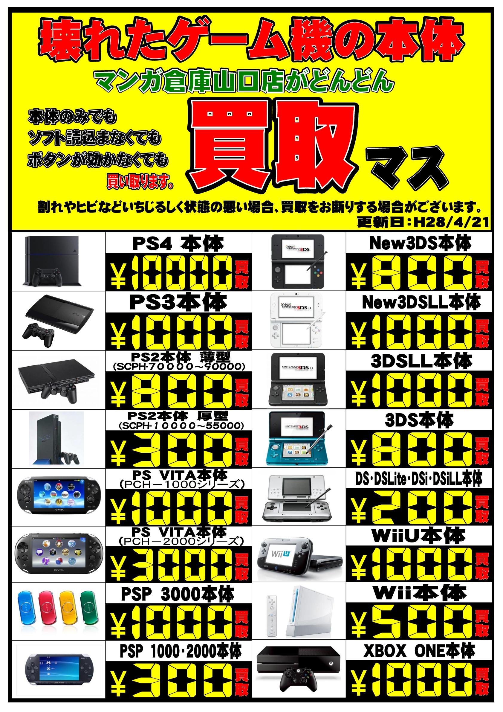 ジャンクハード買取保証POP.jpg0127