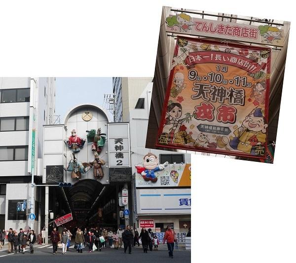 大阪天満宮1701-006b