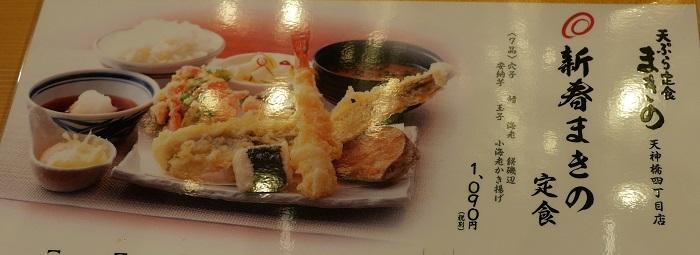 大阪天満宮1701-010b