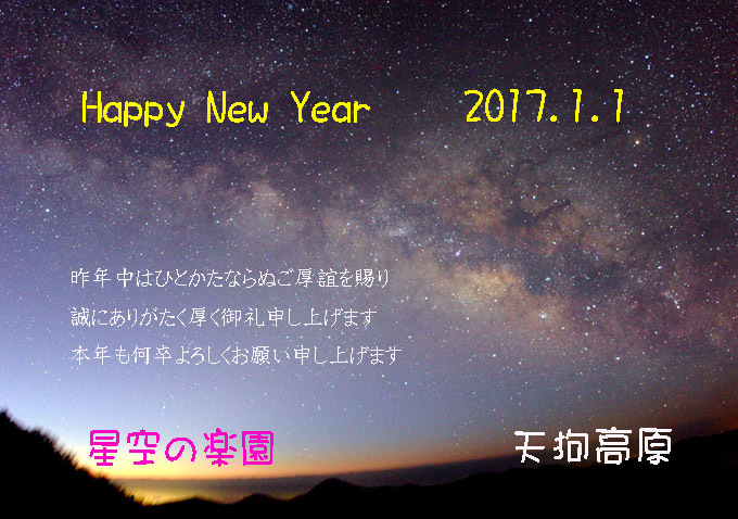 2017年 Happy New Year
