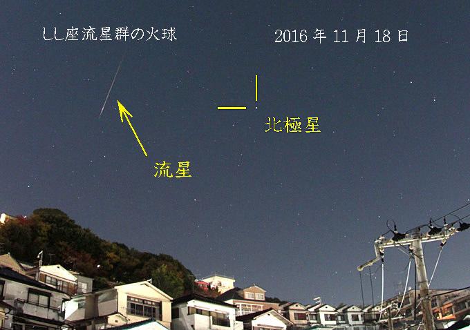 2016年11月18日しし座流星群火球001