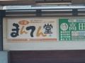 京阪野江駅1