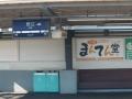 京阪野江駅2