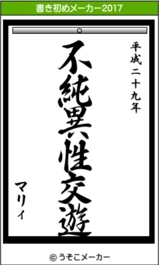 書き初めメーカー(マリィ)