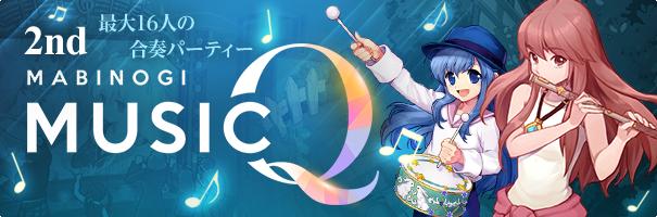 MusicQ-2ndタイトル
