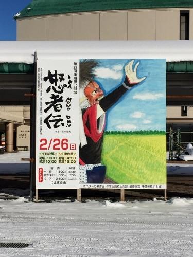 奥州胆沢劇場は2月26日(日)