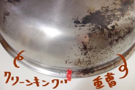 鍋の汚れ落とし7