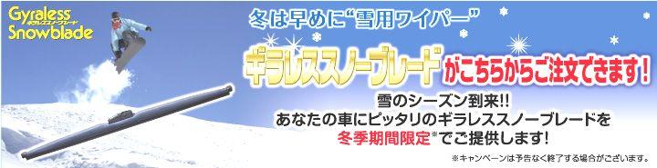 ギラレススノー販売2016