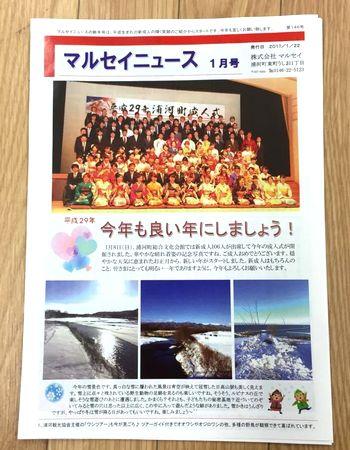 マルセイニュース146号表紙