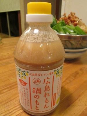 広島レモン鍋のもと1