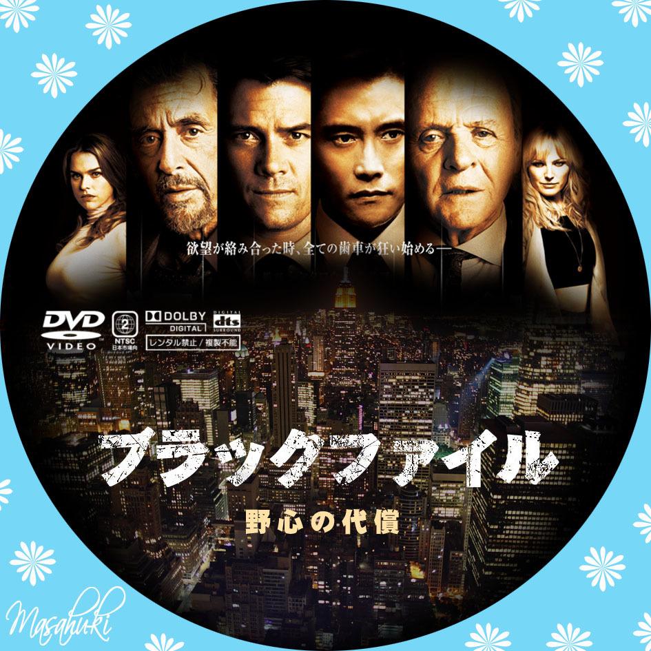 散歩道 自作DVDラベル Anthony Hopkins