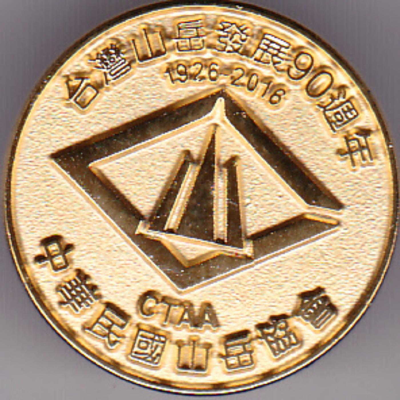 台北メダル