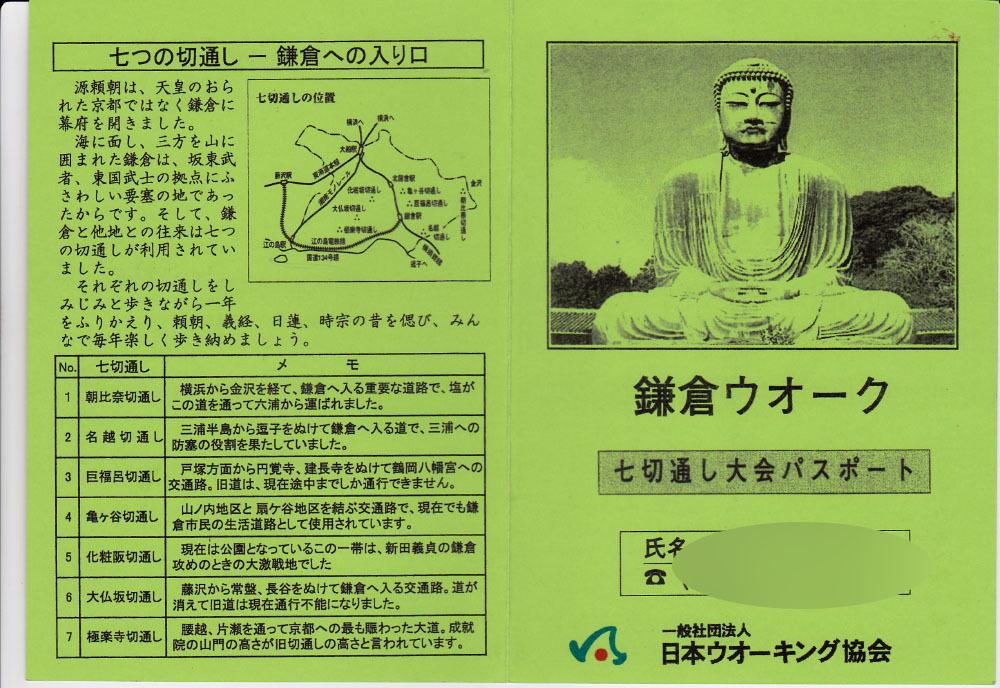 鎌パスポート表