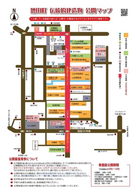 増田蔵町マップ2