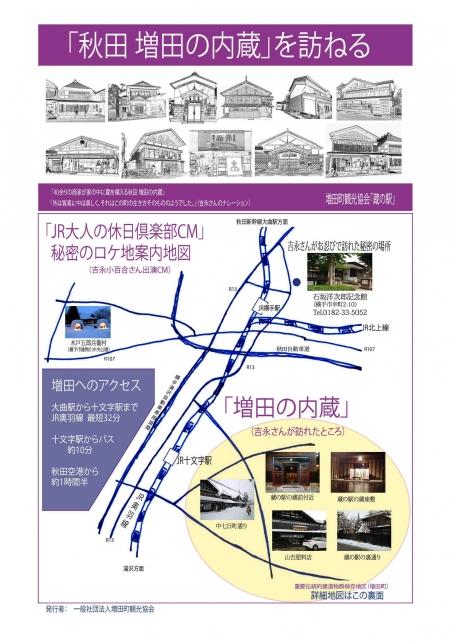 増田蔵町マップ1