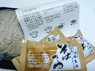 永坂更科布屋太兵衛 生蕎麦a