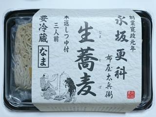 永坂更科布屋太兵衛 生蕎麦