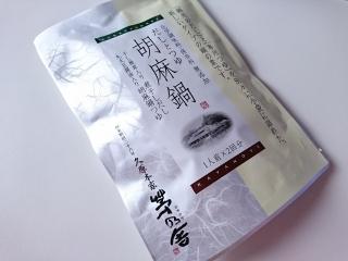 茅乃舎 だしとつゆ胡麻鍋¥540