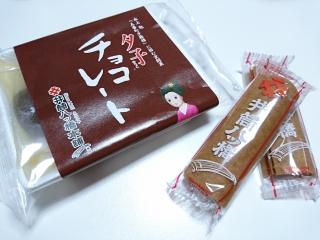 チョコレートおたべ、八つ橋