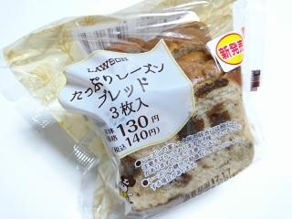 ローソン たっぷりレーズンブレッド3枚入¥140