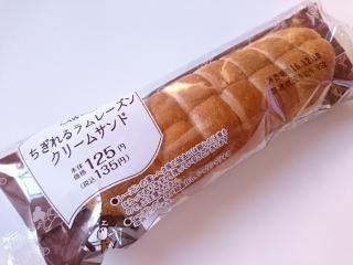 ローソン ちいれるラムレーズンクリームサンド¥135