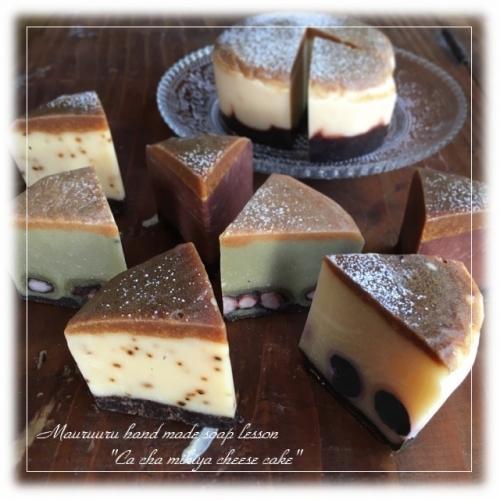 チーズケーキsoap0013