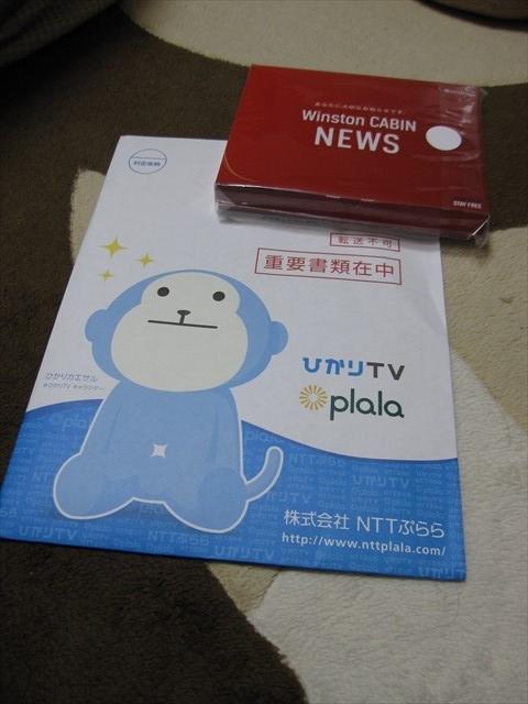 「ぷらら」からの書類とJTからのプレゼント