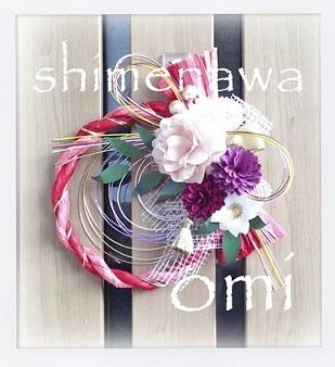 shimenawa2017 2ss