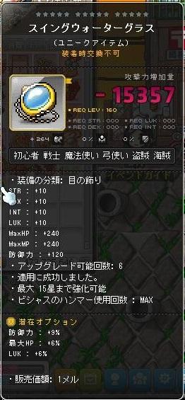 Maple170101_12015.jpg