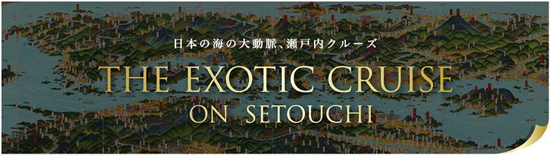 setouchi_cruise_web_banner_-790x223.jpg