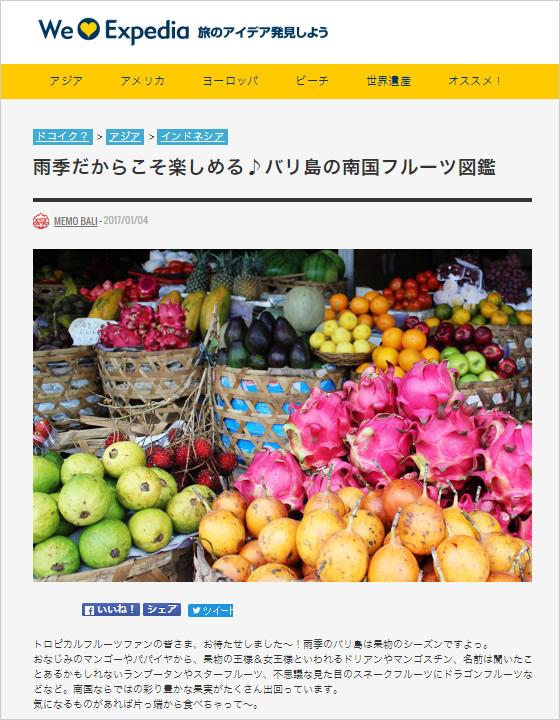 バリ島 Expedia 雨季だからこそ楽しめる♪バリ島の南国フルーツ図鑑