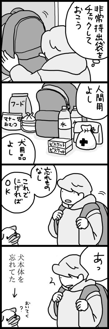 t398備える3