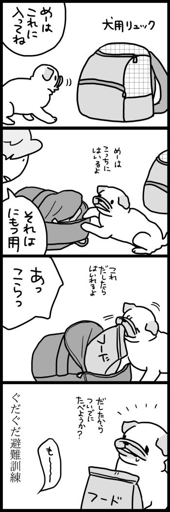 t399備える4a