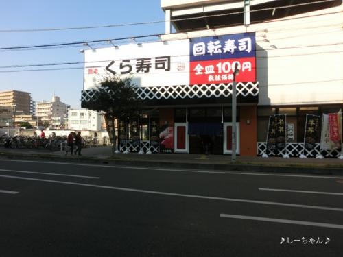 くら寿司_01