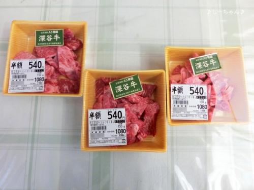 肉のあまいけ #4_04