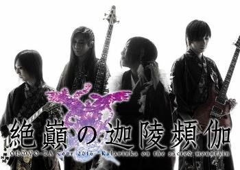 onmyoza_tour2016_karyobinga.jpg