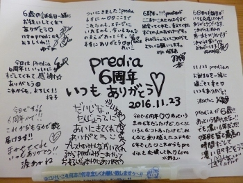 predia_20161123_6thanniversary_message.jpg
