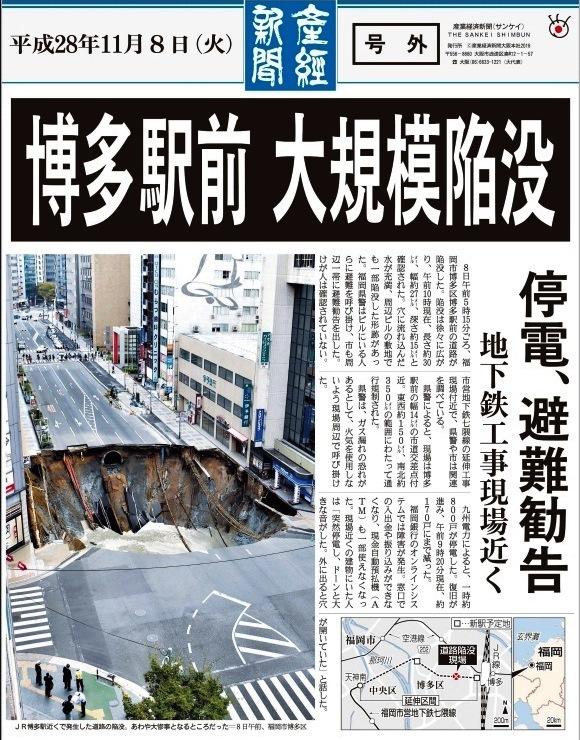 11月8日 産経号外「博多駅前大規模陥没」