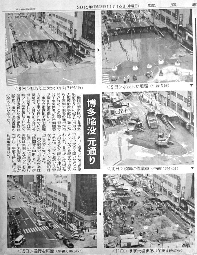 11月16日 読売 博多駅前陥没