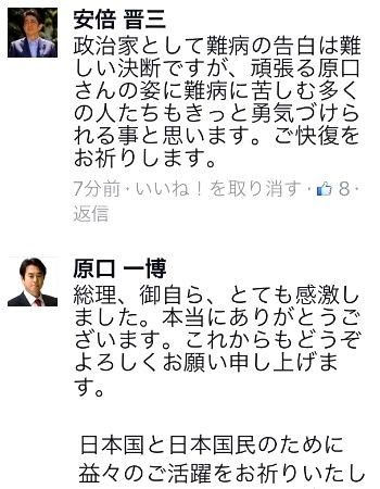12月10日 原口一博twit