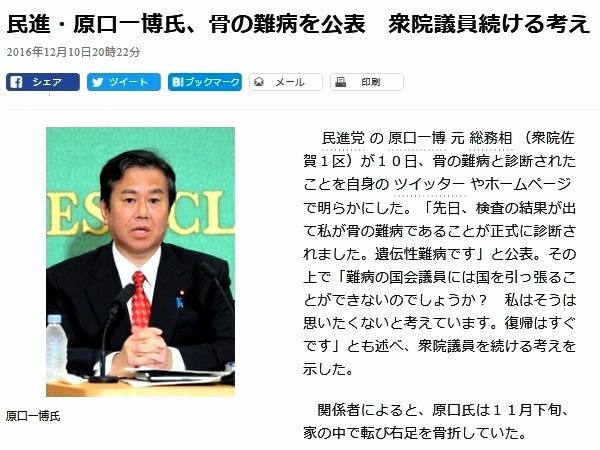 12月10日 朝日 原口氏難病公表