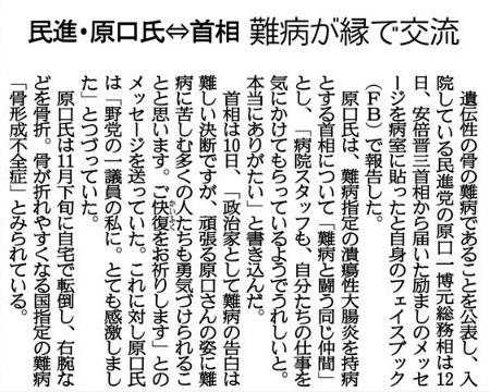 12月13日 産経 原口氏難病