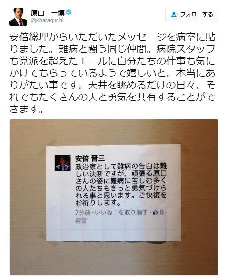 12月11日 原口一博twit