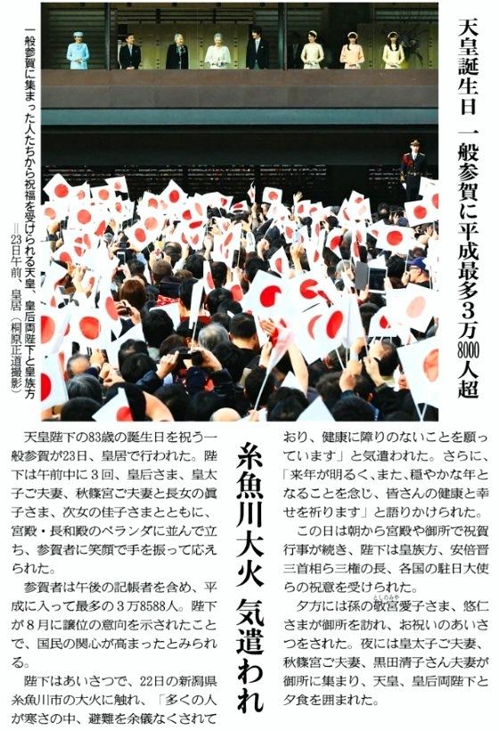 12月24日 産経 天皇誕生日 一般参賀