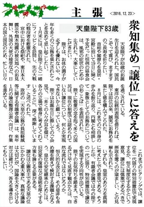 12月23日 産経 「主張」天皇陛下83歳