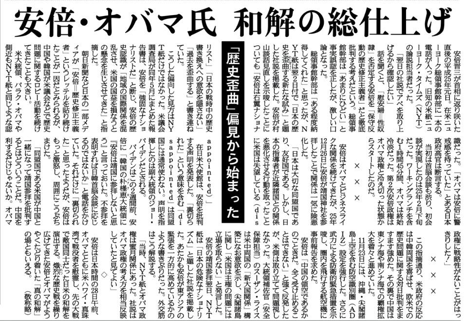 12月28日 産経 安倍・オバマ