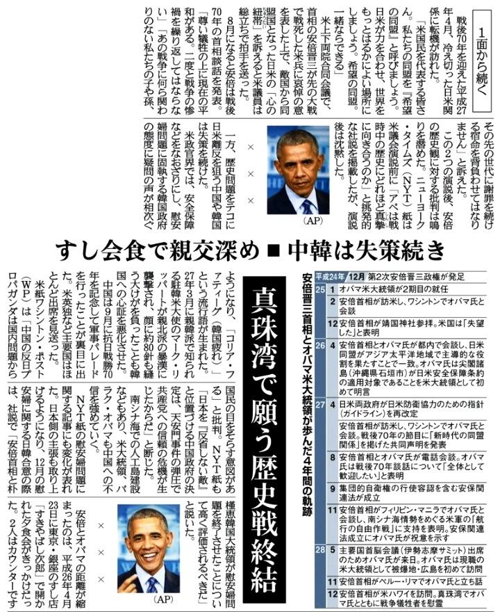 12月28日 産経 安倍・オバマ02