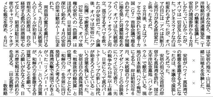 12月28日 産経 安倍・オバマ03