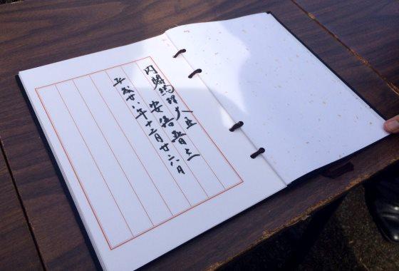 安倍首相の記帳